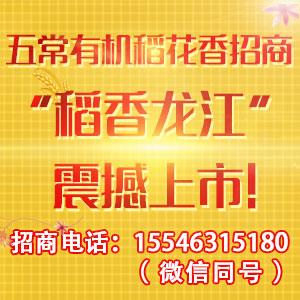 稻香龙江全国代理招商